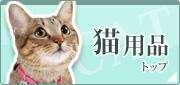 猫用品トップ