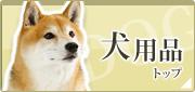 犬用品トップ