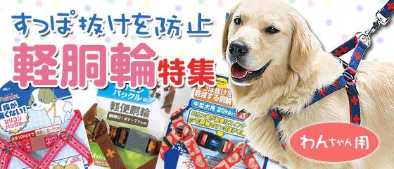 犬用 すっぽぬけを軽減する軽胴輪