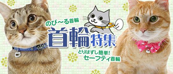 猫用 セーフティ首輪やのび〜る首輪など!